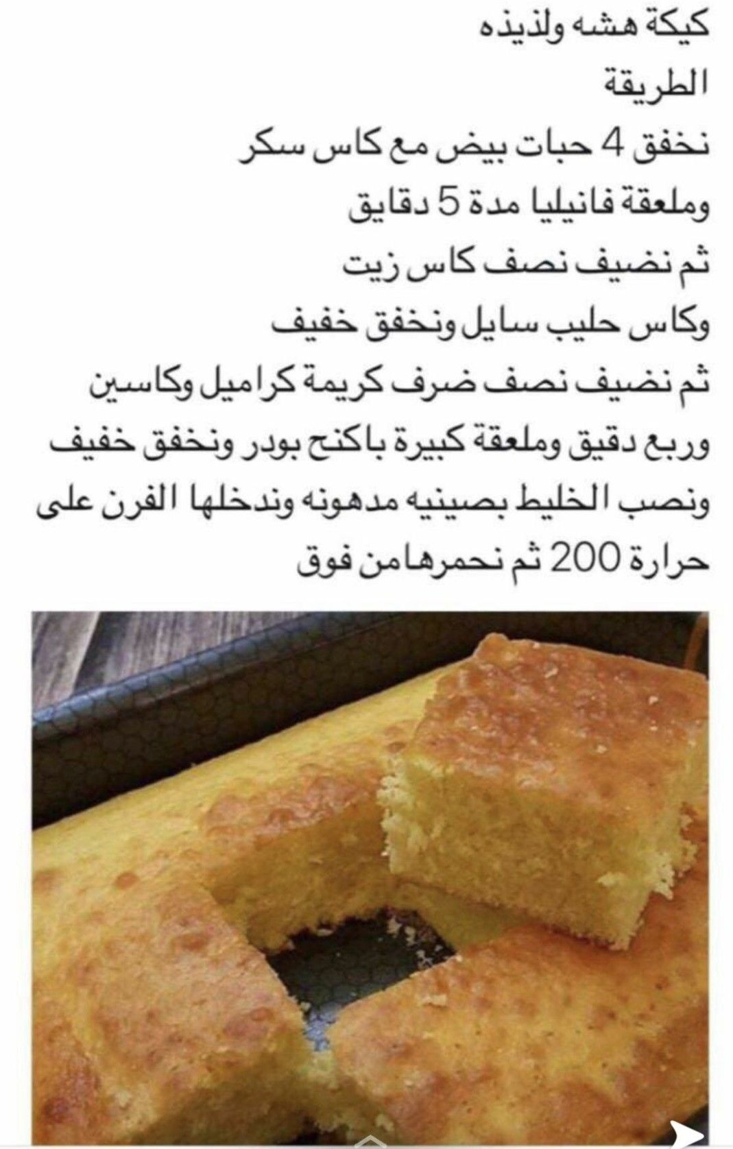 Pin By Afra On Cookies Yummy Food Dessert Cooking Recipes Desserts Sweet Cooking