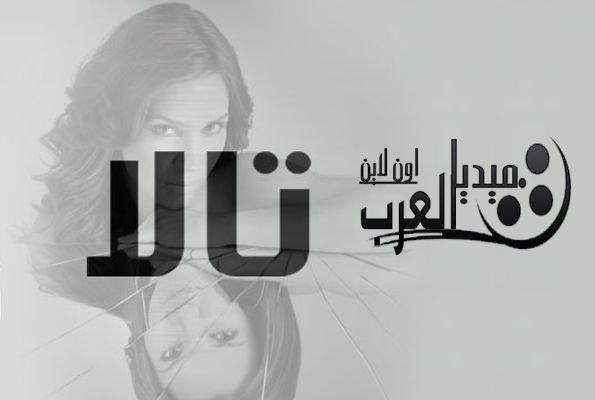 ميديا العرب اون لاين مشاهدة المسلسل المكسيكى تالا مدبلج الحلقة 12 كاملة اون لاين The North Face Logo Tala North Face Logo