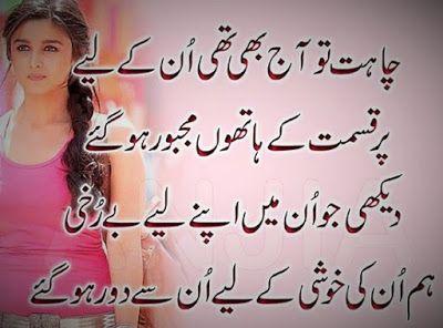 Lovely Poetry, Roman Urdu poetry for Lovers, Roman Urdu Love Poetry: Chaahat tou aaj bhi thi Lovely Poetry