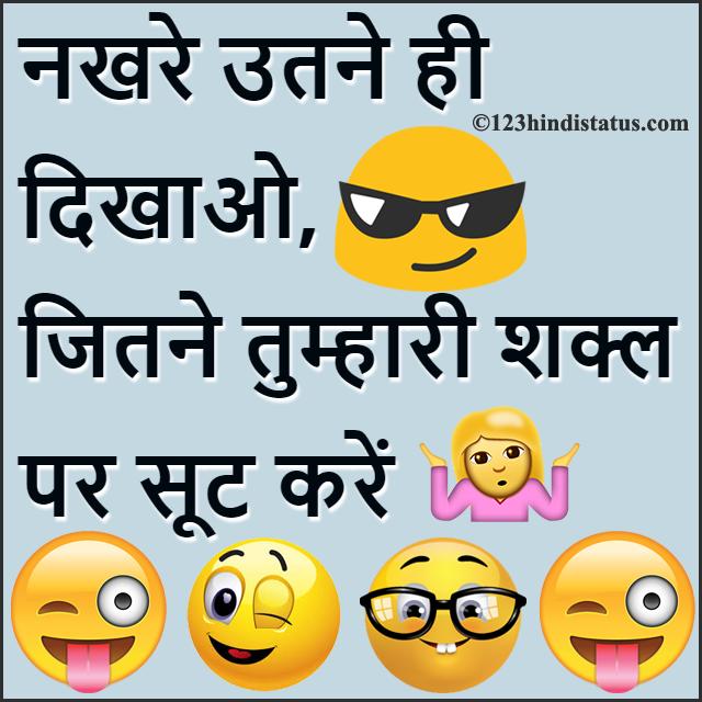 Attitude Status In Hindi For Whatsapp Attitude Status