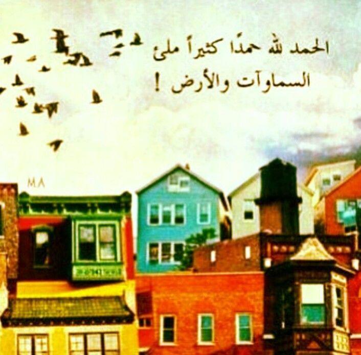 الحمدلله حمدا كثيرا ملئ السموات واﻷرض Painting Art Calligraphy