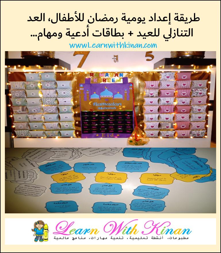 يومية رمضان بطاقات أدعية ومهام Learning Slu