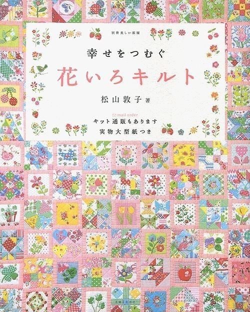 Happy Quit by Atsuko Matsuyama - Japanese Patchwork Quilting ... : japanese quilting books - Adamdwight.com