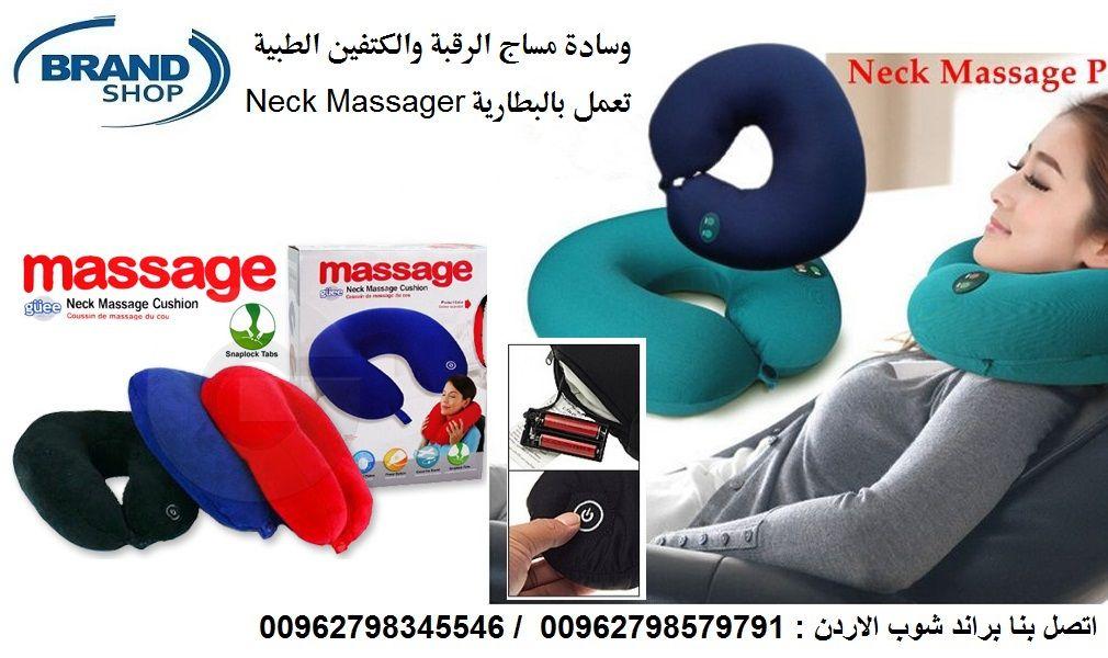مخدة مساج الرقبة والكتفين الطبية وسادة تدليك اثناء السفر و التخلص من التشنجات و ضيق العضلات تعمل بال Neck Massage Massage Cushions Travel Pillow