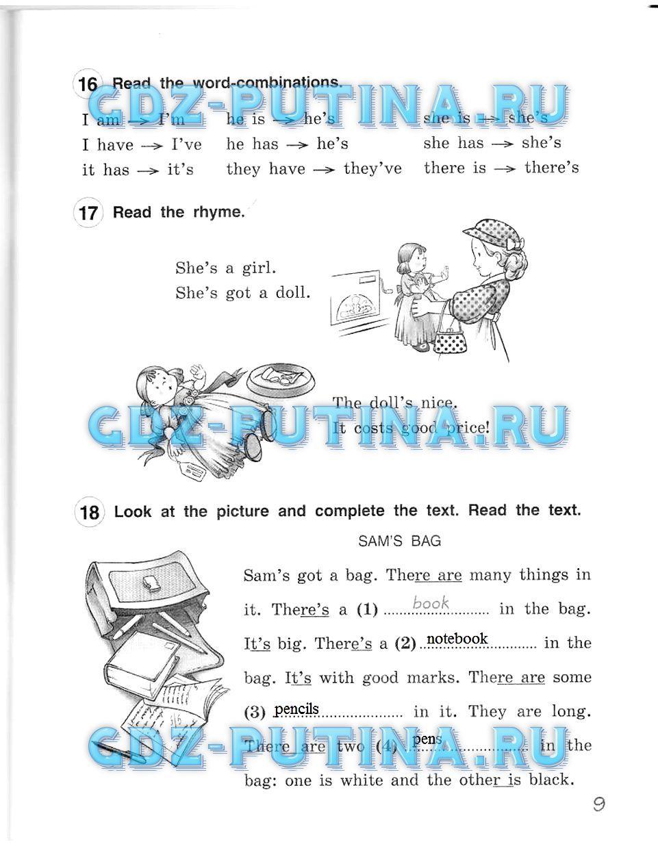 Прочитать учебник по обществоведению за 9 класс