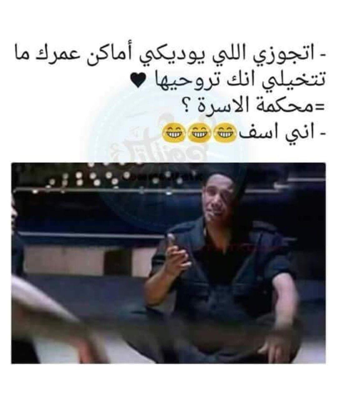Pin By Naminas On نكت Funny Arabic Quotes Funny Jokes