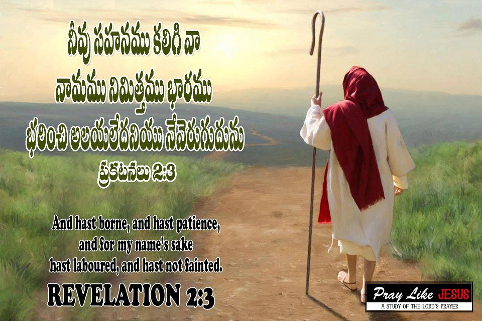 God Love Promise Telugu Wallpapers Gospel Daily Gods Love Love Promise Sunday Quotes Funny