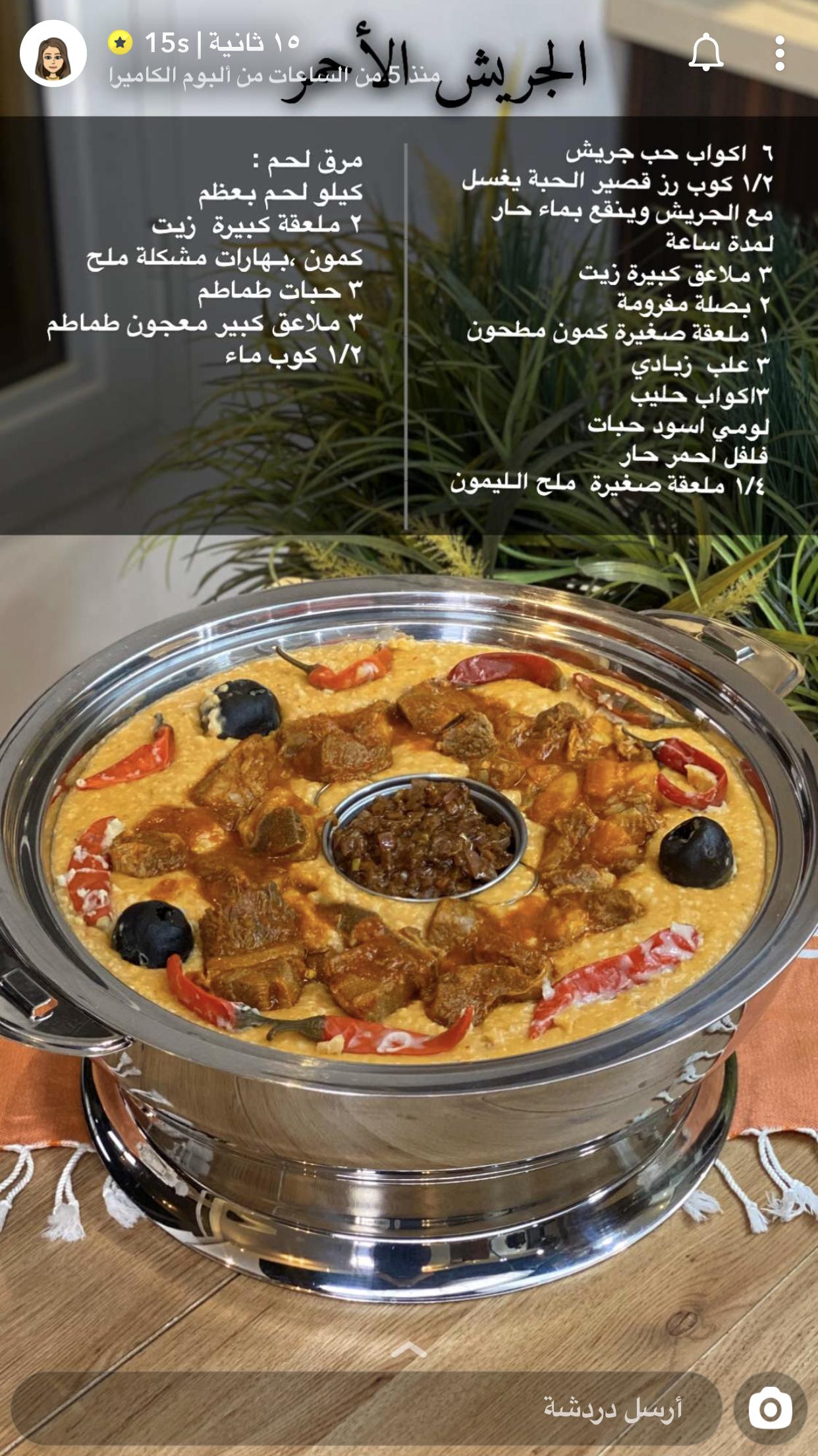 Pin By Zahra Style On اكلات شعبيه In 2021 Libyan Food Food Receipes Diy Food Recipes