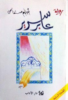 عابر سرير لأحلام مستغانمي Pdf Books Reading Arabic Books Book Qoutes