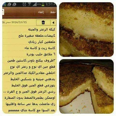 كيكة الزعتر والجبنة My Recipes Food Recipes
