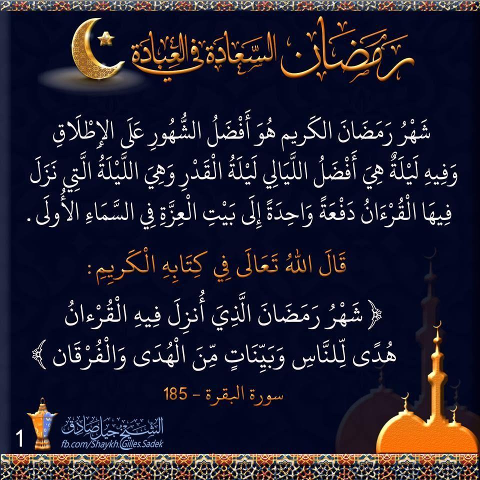 إن جمعية المشاريع الخيرية الإسلامية التي لي شرف الانتساب إليها جمعية إسلامية هدف ها نشر الخير بين الناس وهي على م Chalkboard Quote Art Islamic Art Islam
