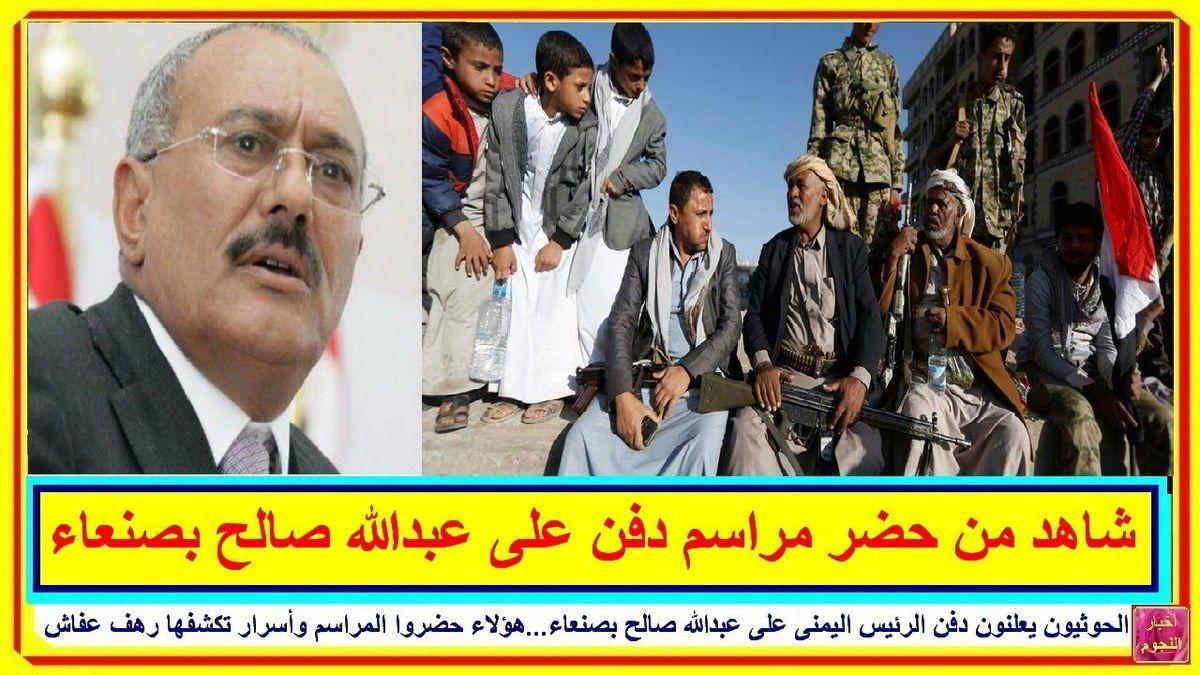 الحوثيون يعلنون دفـ ـن الرئيس اليمنى على عبدالله صالح بصنعاء هؤلاء حضروا المراسم وأسرار تكشفها رهف عفاش وأنباء عن إختـ ـطاف ال Baseball Cards Baseball Sports