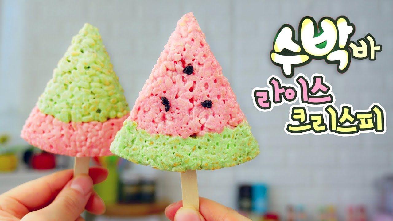 Eng sub) How to make sweet \'Rice Crispy Treats\' | Party | Pinterest ...
