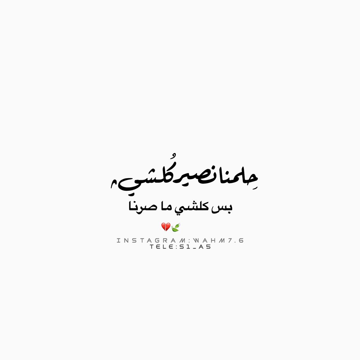 Pin By ألش يخه On Baghdad Islamic Love Quotes Picture Quotes Photo Ideas Girl
