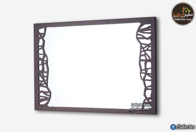مراية حائط بإطار مودرن سفير ارت للديكور Decorating Mirror Frames Black Walls Frame