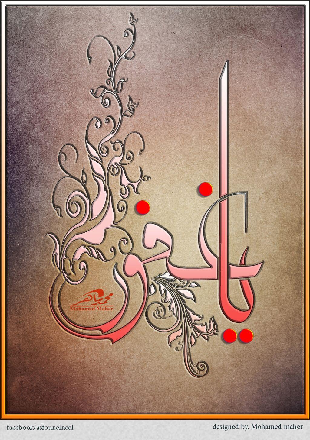 DesertRose///Allah Al Ghafur Islam hat sanatı, Tezhip, Sanat