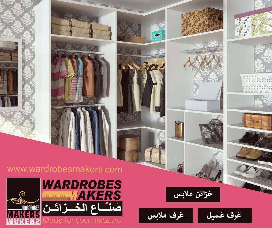 لا حدود لخيارات التخزين لدينا فى صناع الخزائن إلهام جديد لتصميم خزانة ملابس بسيط م Beautiful Interiors Decor Beautiful Living Rooms Decor Shoe Cabinet Design