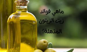 ثمانية فوائد لزيت الزيتون Whiskey Bottle Oils Bottle