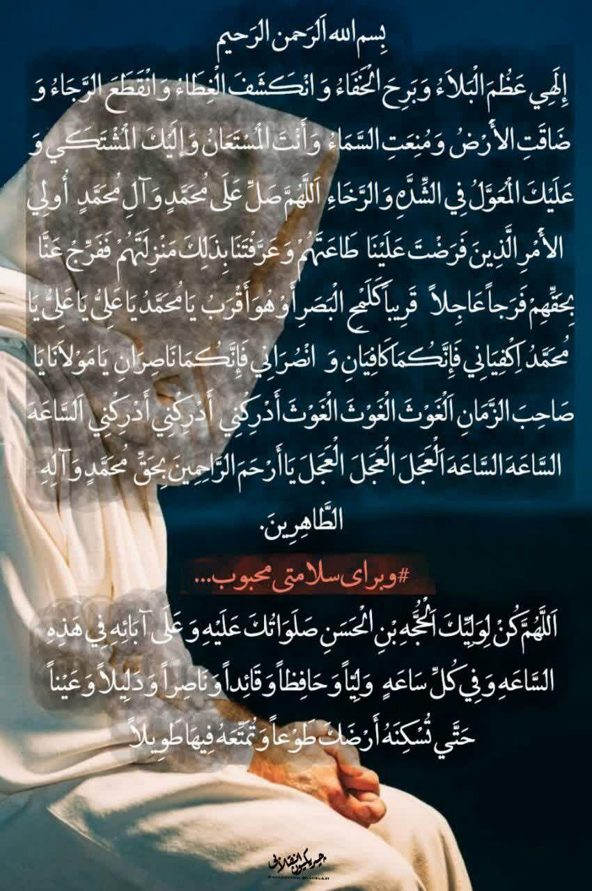 هر زمان جوانی دعای فرج مهدی عج را زمزمه کند همزمان امام زمان عج دست های مبارکشان رابه سوی آسمان بلند میکنند و برای Islamic Pictures Quran Islam