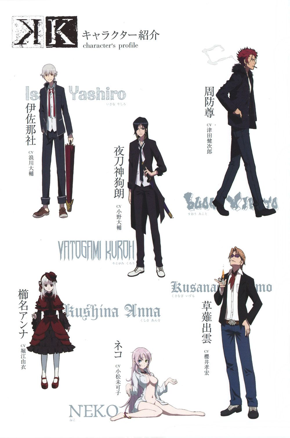 Tags scan character sheet official art isana yashiro k project yatogami kuroh suoh mikoto kusanagi izumo kushina anna neko k project
