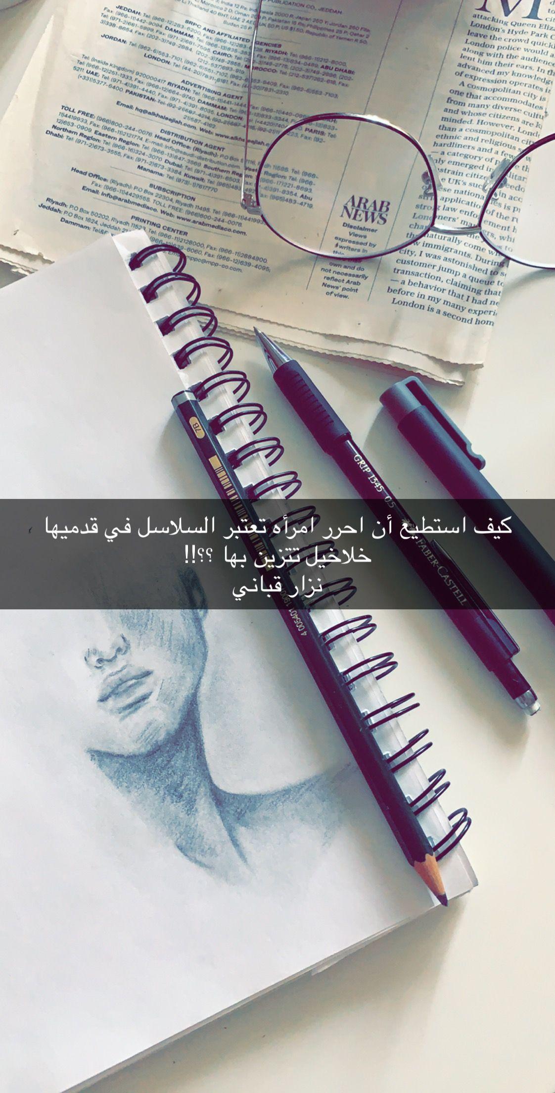 Pin By الملكه ميمي الجمال On سناب نوديتا In 2020 Arabic Funny Tumblr Photography Quotes