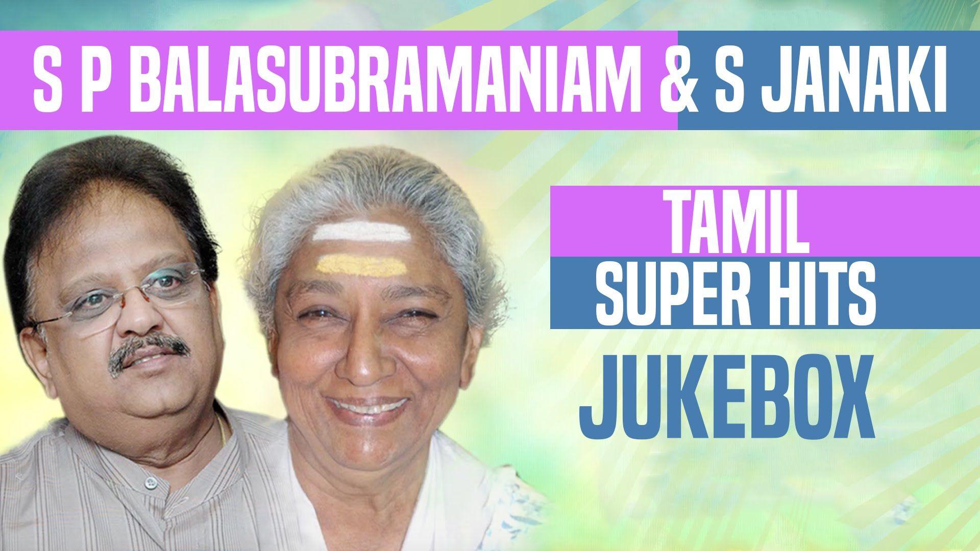 S P Balasubramaniam S Janaki Tamil Super Hits Jukebox Tamil Songs Youtube Musik