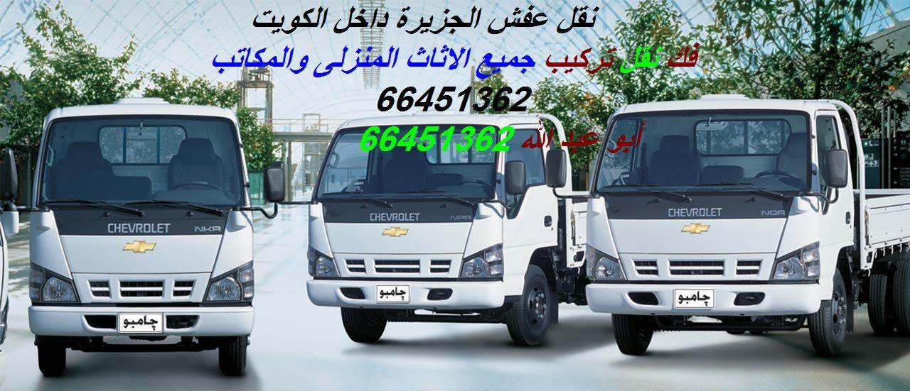 فك نقل تركيب جميع انواع الاثاث المنزلى والمكاتب 66004993 عناية تامه بالاغراض Chevrolet Suv Suv Car