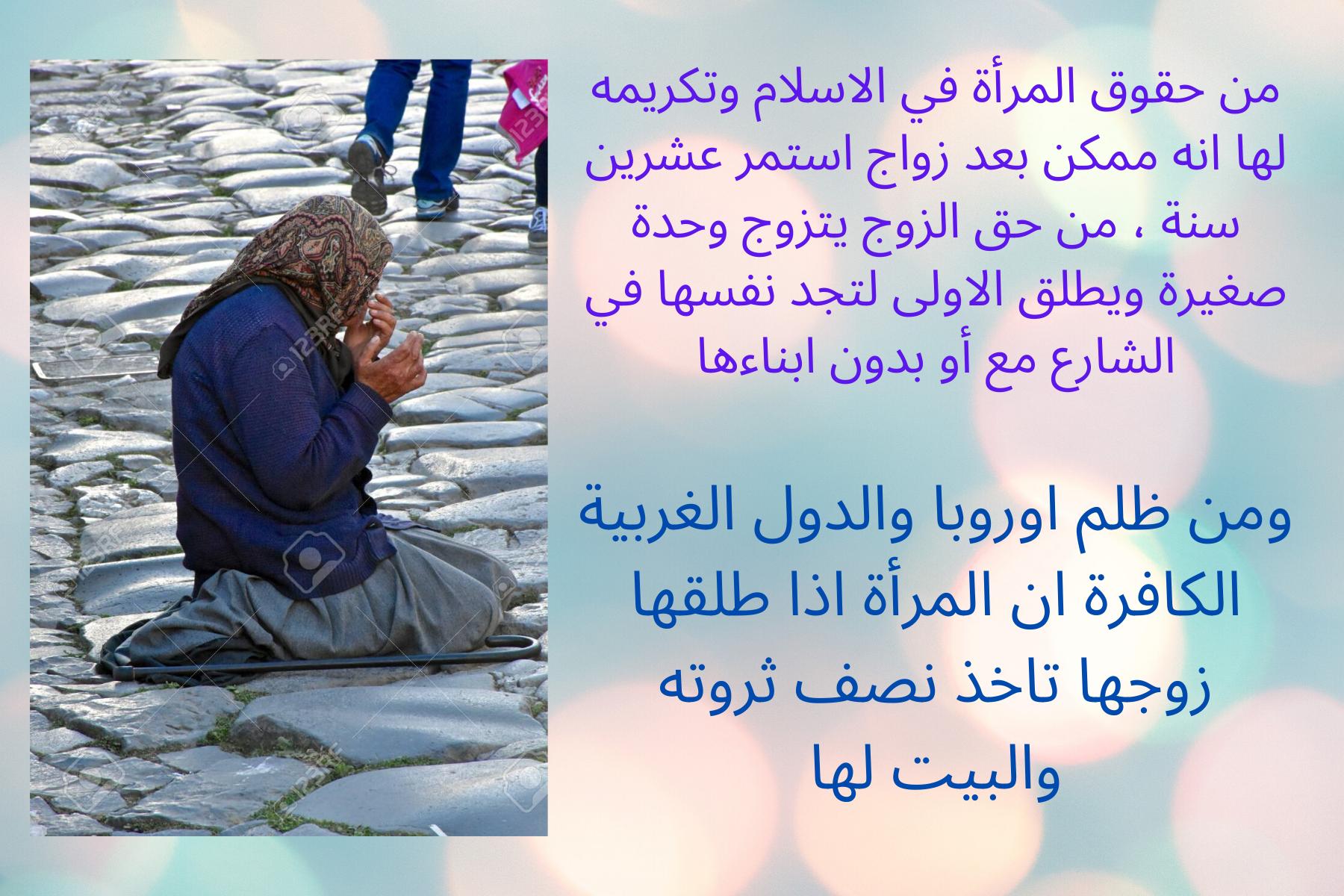 من حقوق المراة في الاسلام ونكريه لها Facebook Sign Up Facebook Sign Prevention