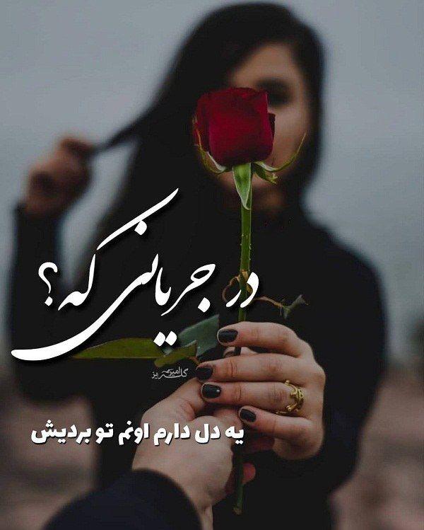 عاشقانه لاکچری دو نفره Love Quotes For Her Love You Images Text On Photo