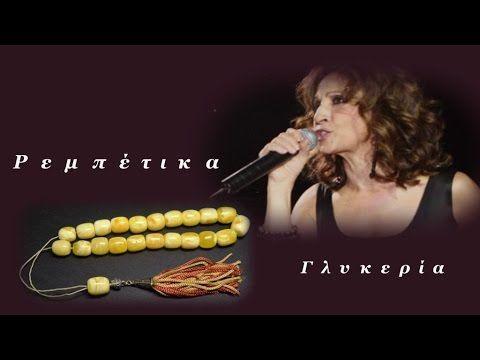 Γλυκερία - Ρεμπέτικα (19 τραγούδια)