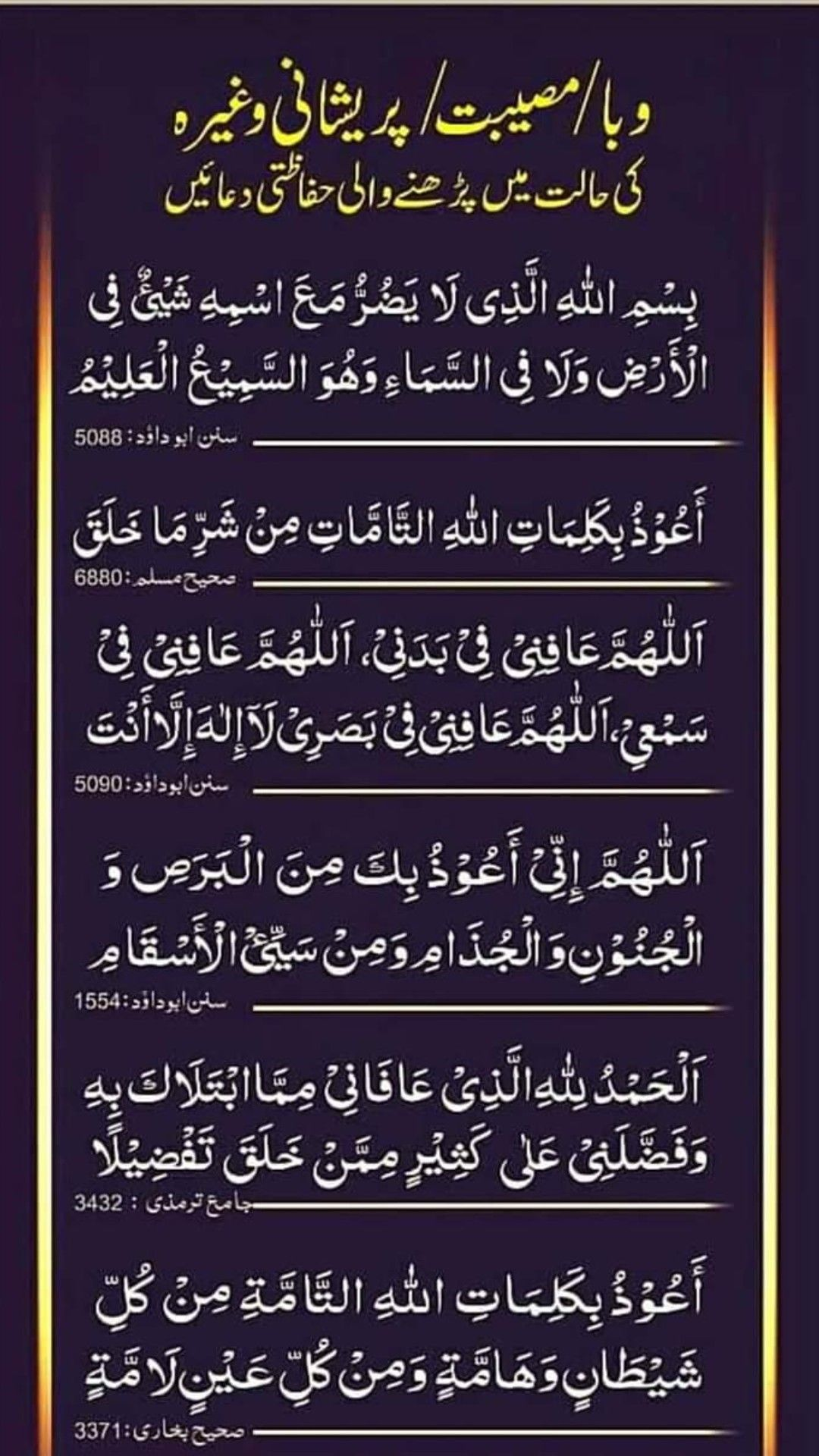 Pin By Tanvir Ayesha On Dua Islamic Love Quotes Quran Quotes Islamic Quotes