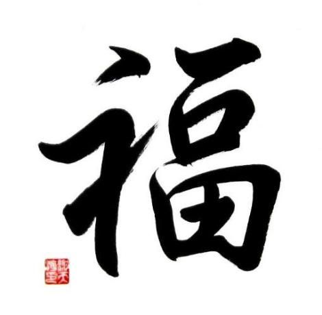 Chinese Symbol Fu Symbolizing Good Luck And Prosperity Rne