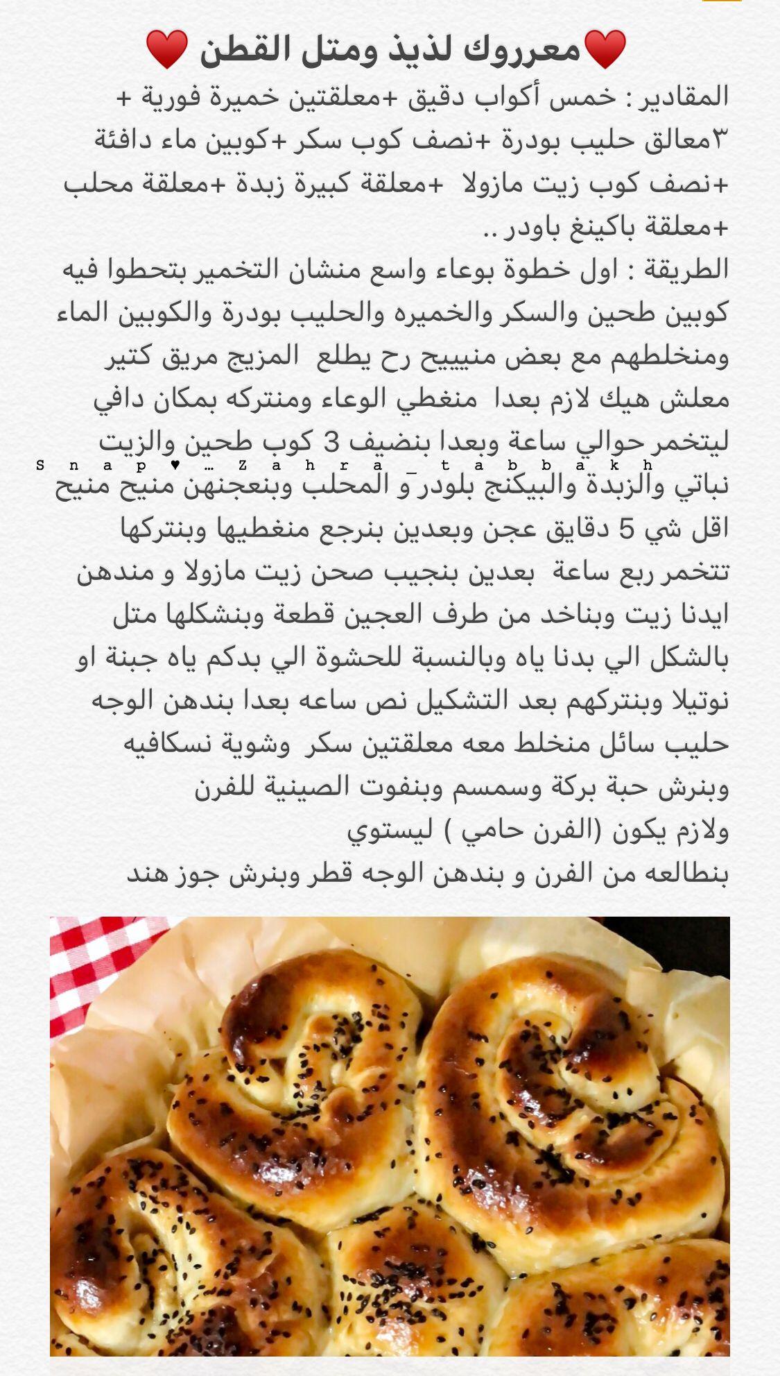 معروك سوري Recipes Cooking Food