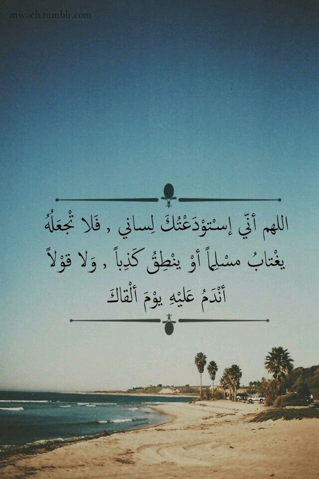 Pin By الامل بالله On د ع ــــــاء Quran Quotes Love Quran Quotes Inspirational Beautiful Quran Quotes