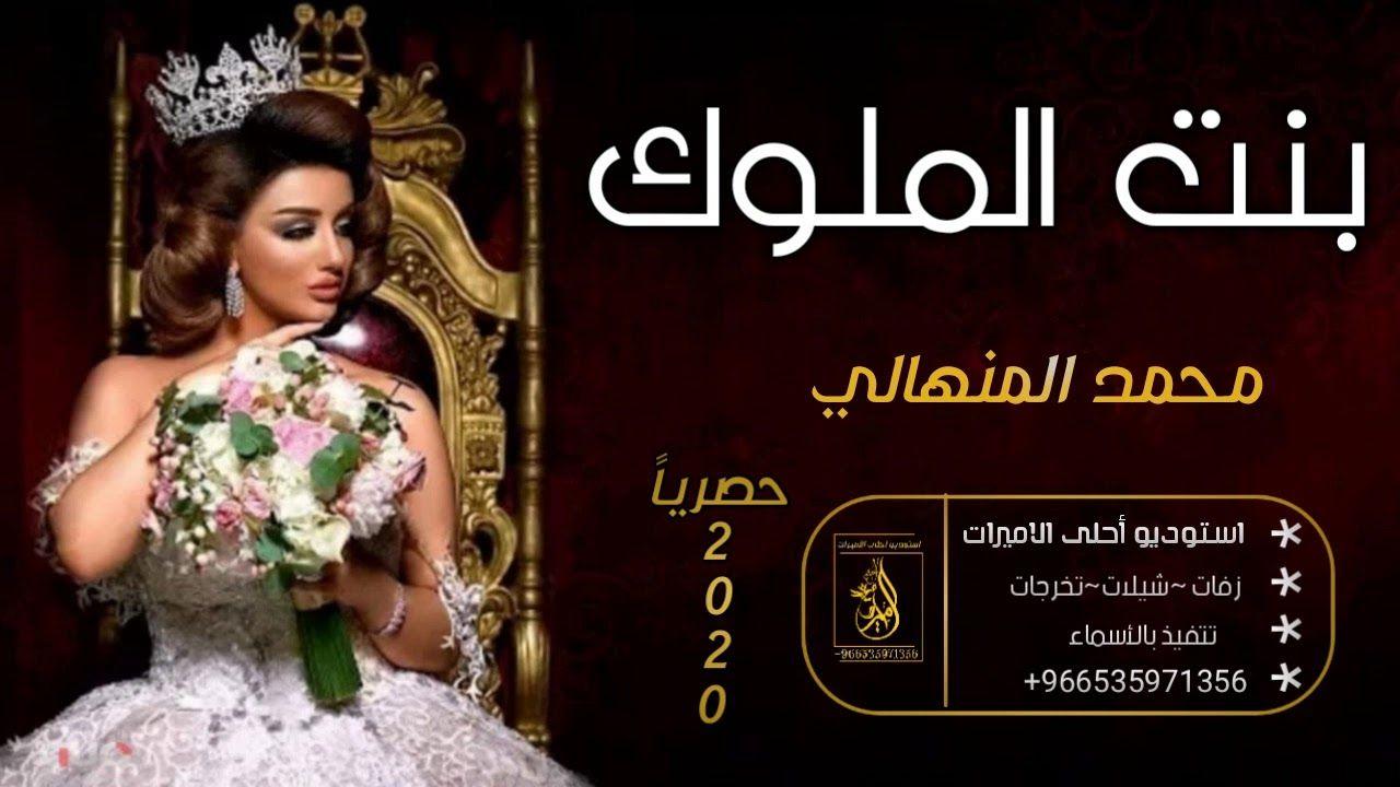 زفات 2020 محمد المنهالي زفة بنات الملوك السلاطين زفه خطوة مساردخوليه تن Wedding Dresses Fashion Dresses