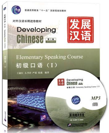 Developing Chinese Elementary Speaking Course 1 2nd Ed W Mp3 Chinese Edition For Hanzi Learner Elementary Development Hanzi