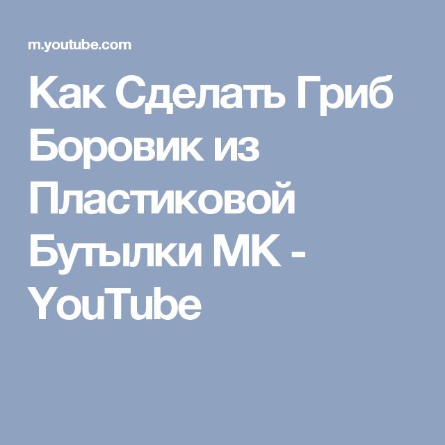 Как Сделать Гриб Боровик из Пластиковой Бутылки МК - YouTube