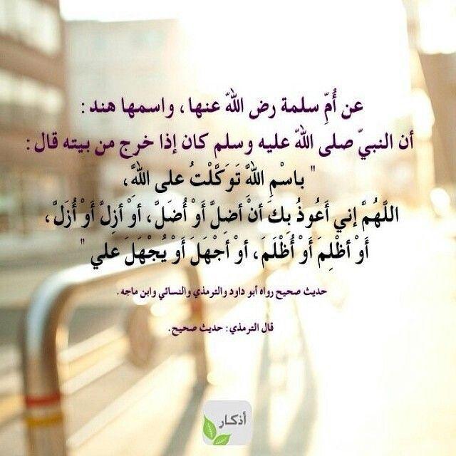 Pin By ام العمار On الأحاديث النبوية Holy Quran Peace Be Upon Him Hadith
