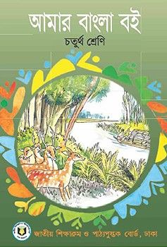 Amar Bangla Boi (Class 4) - TextBook | English Grammar