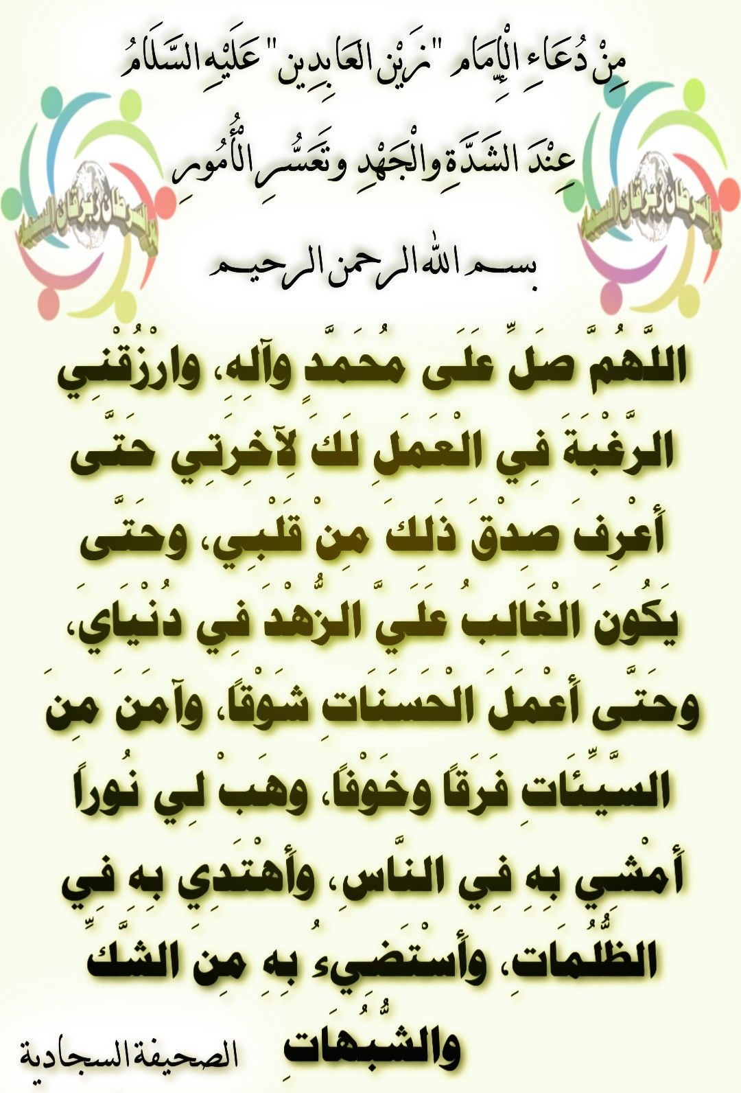 Pin By صياح الحمصي On الإمام علي زين العابدين عليه السلام Math Prayers Arabic Calligraphy