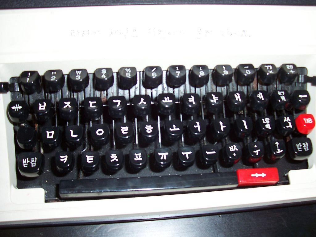 Old Korean Typewriter At Museum Typewriter Museum Olds