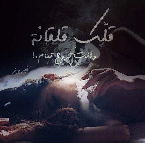 فيروز تصميم تصميمي تصاميم كلام كلمات انستا انستغرام انستقرام انستقرامي عربي بالعربي Nabil Shah قلق سهر دخان تدخين نوم Concert Sleep