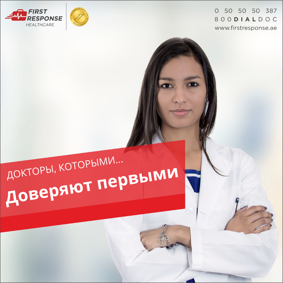 Vedushie Doktory Dubaya Doktory Kotorymi Doveryayut Pervymi Doctor On Call Doctor Dubai