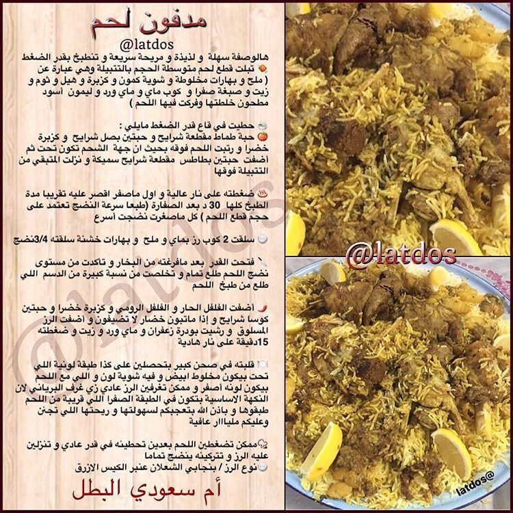 مطبخ وطبخات أم سعودي Latdos2 Instagram Photos And Videos Food Receipes Food Arabic Food