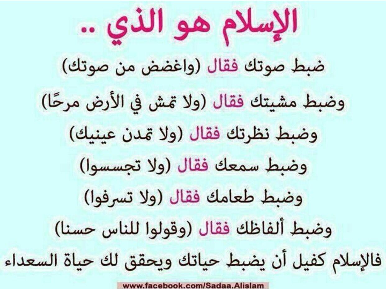 الإسلام خلق وأدب وطيب تعامل Quran Verses Islamic Quotes Quotes