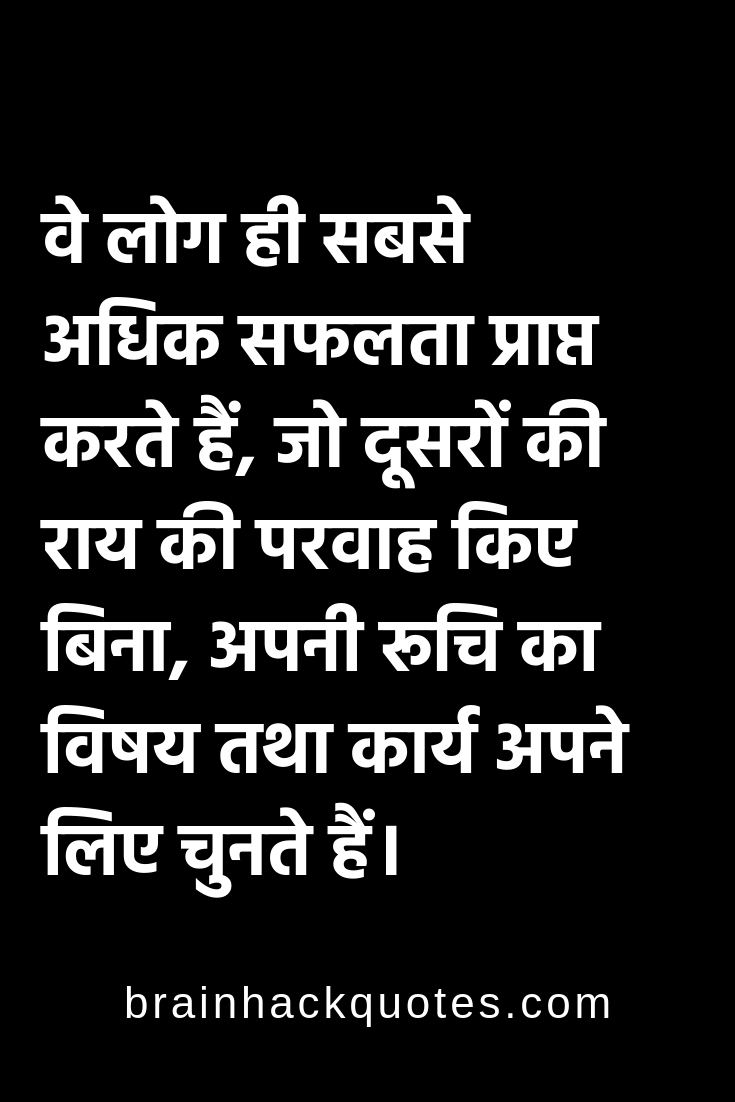 students motivational inspirational quotes in hindi in