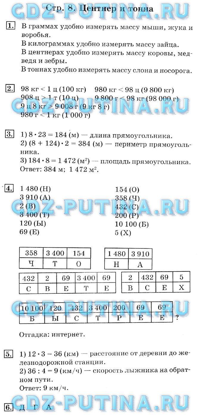 Конспект урока информатики 4 класс матвеева скачать