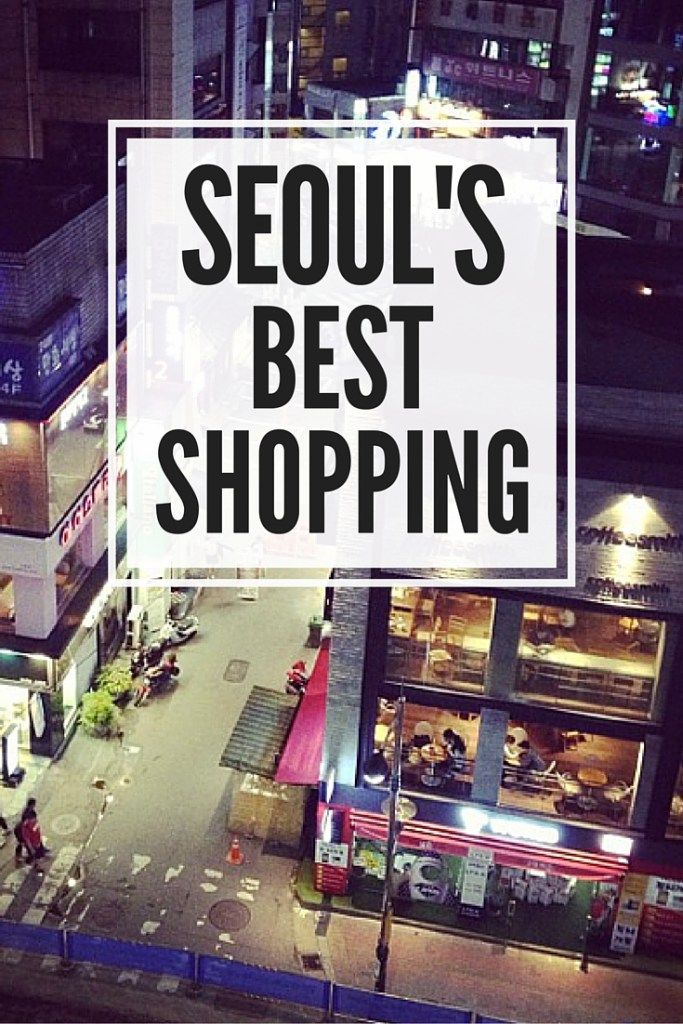 Seoul has TONS of shopping and is the perfect destination for any shopaholic! Check out where the best shopping in Seoul is!네이버아이디판매#카톡:idnara66네이버국내생성아이디판매#네이버해외생성아이디판매합니다 네이버휴면아이디판매 네이버아이디판매하는곳 네이버계정판매하는곳 네이버판매아이디판매하는업체 아이디판매업체 아이디물량많은아이디업체 naver아이디 판매업체