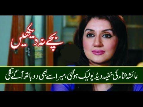 Ayesha Sana New Scandal 2016 After Bright Karo Pakistan Latest Scandle
