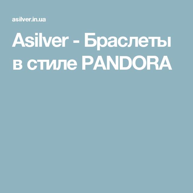 Asilver - Браслеты в стиле PANDORA